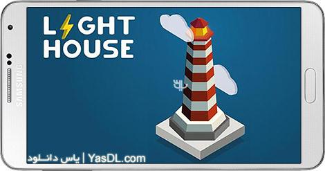 دانلود Light House 1.3.0.0 - بازی پازلی فانوس دریایی برای اندروید
