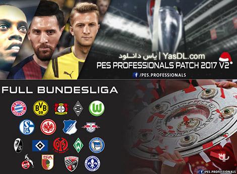 دانلود PES Professionals Patch 2017 2.0 - پچ پروفشنال برای بازی PES 2017