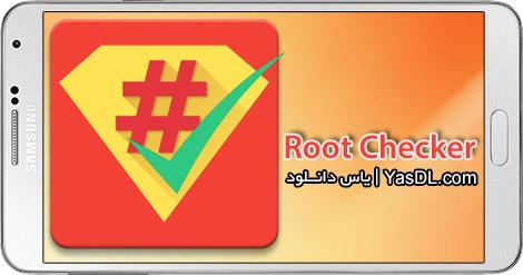 دانلود Root Checker Advanced Premium 2.1.5 - بررسی وضعیت روت بودن اندروید