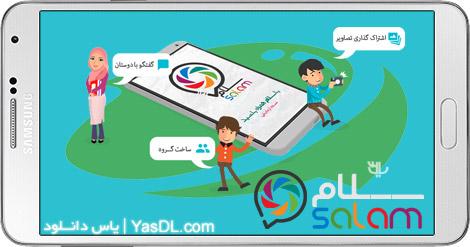 """دانلود نرم افزار پیام رسان و شبکه اجتماعی """"سلام"""" برای اندروید"""