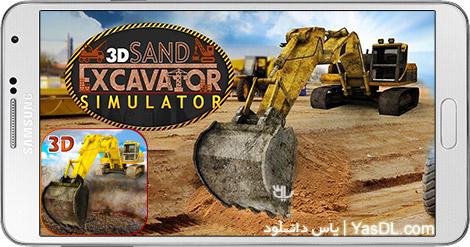 دانلود بازی Sand Excavator Simulator 3D 1.0.7 - شبیه ساز حفاری شن و ماسه برای اندروید + پول بی نهایت