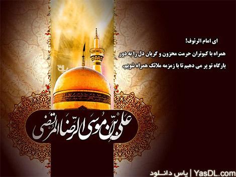 دانلود گلچین نوحه و مداحی شهادت امام رضا (ع) - حاج میثم مطیعی