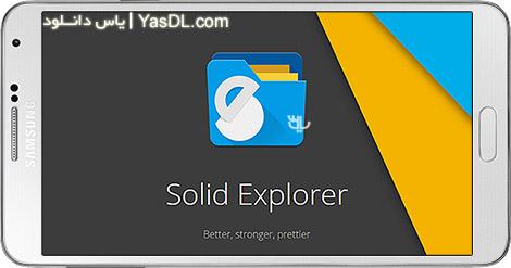 دانلود Solid Explorer File Manager 2.2.3 - فایل منیجر سالید برای اندروید + پلاگین ها + آیکون پک ها