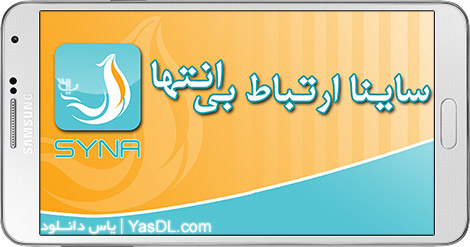دانلود Syna 2.2.6 - مسنجر ایرانی ساینا برای اندروید