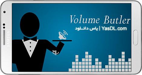 دانلود Volume Butler PRO 2.2.3 - نرم افزار مدیریت حرفه ای ولوم برای اندروید