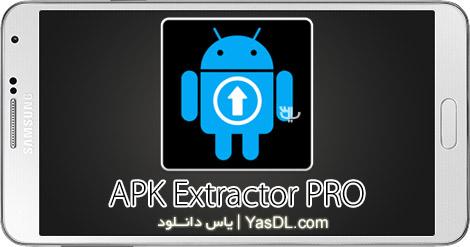 دانلود APK Extractor PRO 2.9.0 - استخراج فایل های APK اندروید