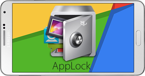 دانلود AppLock 2.21 - قفل کردن برنامه ها و بازی ها در اندروید