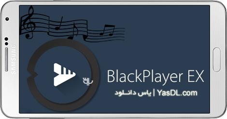 دانلود BlackPlayer EX 20.25 b197 - موزیک پلیر حرفه ای برای اندروید