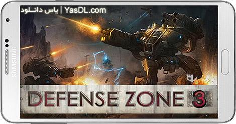 دانلود بازی Defense Zone 3 1.1.22 - منطقه دفاعی 3 برای اندروید + پول بی نهایت
