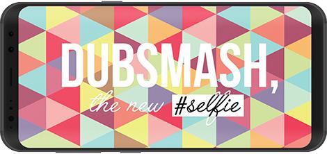 دانلود Dubsmash 4.9.0 - نرم افزار دابسمش برای اندروید + نسخه مود شده