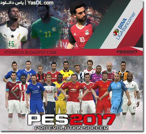 دانلود PTE Patch 2017 4.0 AIO - پچ بازی PES 2017