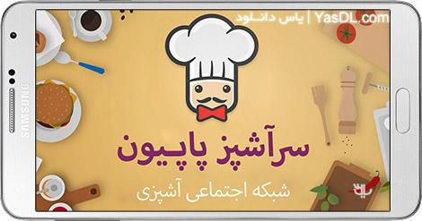 دانلود سرآشپز پاپیون - شبکه اجتماعی ایرانی مخصوص علاقمندان به آشپزی برای اندروید