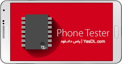 دانلود Phone Tester Premium 2.0.12 - نرم افزار تست قطعات اندروید