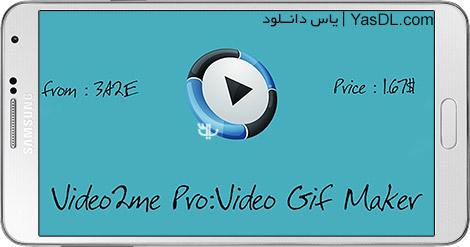 دانلود Video2me Pro Video, GIF Maker 1.0.3 - تبدیل ویدیو به GIF در اندروید