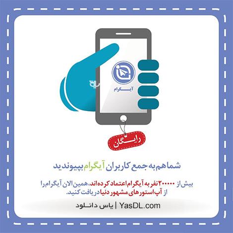 دانلود آیگرام - پیام رسان ویژه تلگرام به زبان فارسی برای ویندوز + اندروید