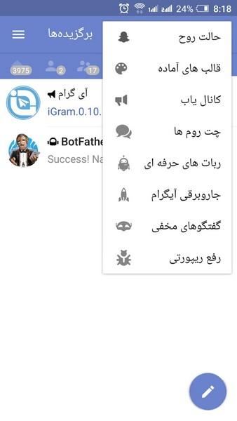 تلگرام+فارسی+برای+کامپیوتر