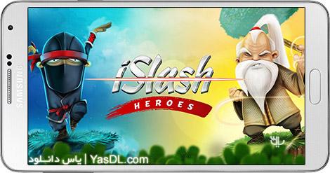 دانلود بازی iSlash Heroes 1.3.3 - قهرمانان شمشیر زنی برای اندروید + پول بی نهایت