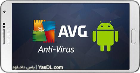 دانلود AVG AntiVirus PRO Android Security 5.9.2.3 - آنتی ویروس و ابزار امنیتی برای اندروید