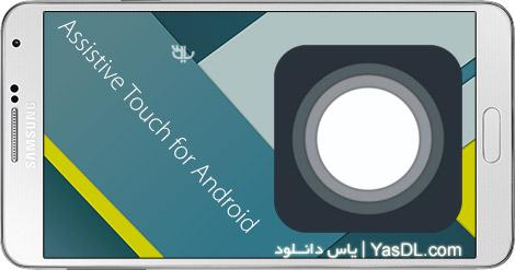 دانلود Assistive Touch for Android VIP 2.0 - میانبر لمسی آیفون برای اندروید