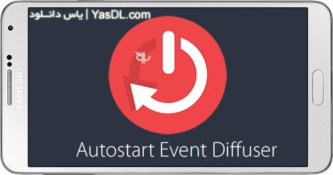 دانلود Autostart Event Diffuser 1.0 - جلوگیری از اجرای خودکار اپلیکیشن ها در اندروید