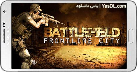 دانلود بازی Battlefield Frontline City 5.1.3 - نبرد در خط مقدم برای اندروید + پول بی نهایت