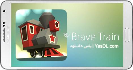 دانلود بازی Brave Train 1.1 - قطار شجاع برای اندروید + پول بی نهایت