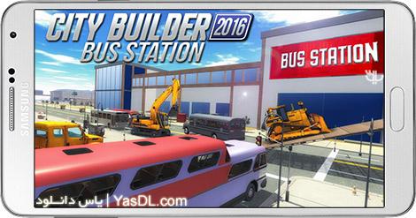 دانلود بازی City Builder 2016 Bus Station 1.0.3 - ساخت و ساز در ایستگاه اتوبوس برای اندروید