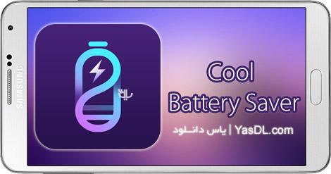 دانلود Cool Battery Saver 1.3.0 Ad Free - نرم افزار بهینه سازی باتری اندروید