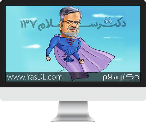 دکتر سلام 137 - دانلود کلیپ طنز سیاسی دکتر سلام