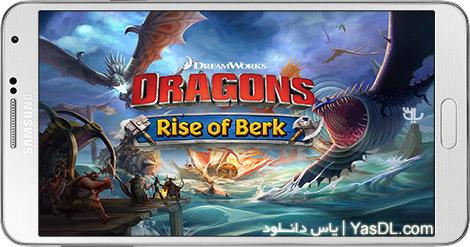 دانلود بازی Dragons Rise of Berk 1.24.10 - اژدهایان: ظهور برک برای اندروید + پول بی نهایت