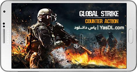 دانلود بازی Global Strike Counter Action 2.72 - تیراندازی در سبک کانتر استریک برای اندروید + دیتا