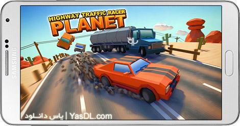 دانلود بازی Highway Traffic Racer Planet 1.0.1 - رانندگی در ترافیک برای اندروید + پول بی نهایت