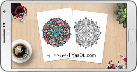 دانلود Mandala Coloring Book VIP 2.8.6 - کتاب رنگ آمیزی ماندالا برای اندروید