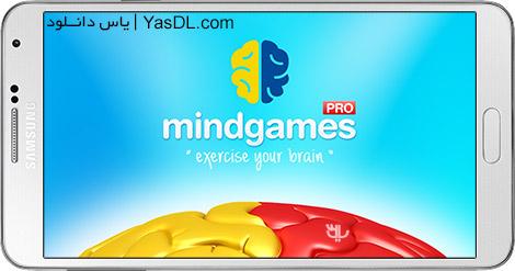 دانلود بازی Mind Games Pro 2.4.9 - پازل های فکری برای اندروید