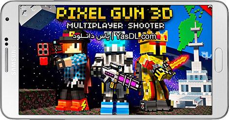 دانلود بازی Pixel Gun 3D Pocket Edition 11.3.0 - پیکسل گان برای اندروید + دیتا + پول بی نهایت