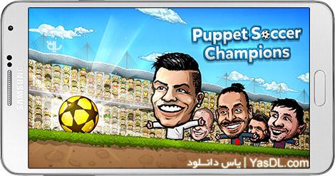 دانلود بازی Puppet Soccer Champions 2014 1.0.42 - قهرمانان فوتبال برای اندروید + پول بی نهایت