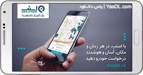 دانلود Snapp 3.1.1 - تاکسی یاب آنلاین در شهر تهران برای اندروید