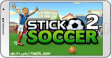 دانلود بازی Stick Soccer 2 1.0.7 - استیک فوتبال 2 برای اندروید + پول بی نهایت