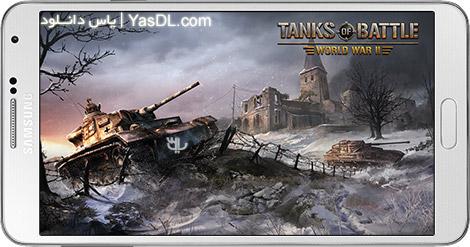 دانلود بازی TANKS OF BATTLE WORLD WAR 2 1.3 - نبرد تانک ها در جنگ جهانی دوم برای اندروید