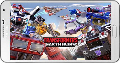 دانلود بازی Transformers Earth Wars 1.35.0.15314 - تبدیل شوندگان در جنگ های زمین برای اندروید + پول بی نهایت