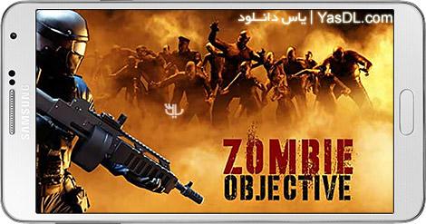 دانلود بازی Zombie Objective 1.0.7 - کشتن زامبی ها برای اندروید + پول بی نهایت
