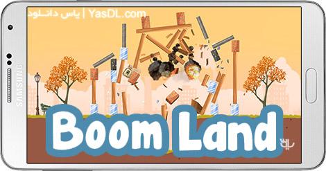 دانلود بازی Boom Land 1.2.3 - سرزمین بمب ها برای اندروید