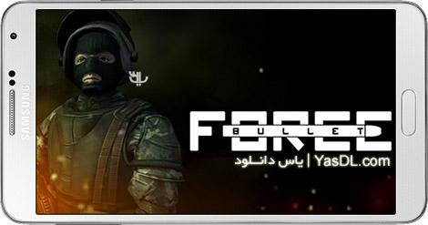 دانلود بازی Bullet Force 1.02 - نیروی گلوله برای اندروید + دیتا + پول بی نهایت