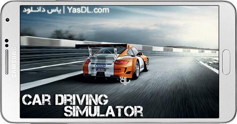 دانلود بازی Car Driving Simulator 1.02 - شبیه سازی اتومبیل رانی برای اندروید