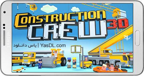 دانلود بازی Construction Crew 3D 1.0.16 - ساخت و ساز 3 بعدی برای اندروید