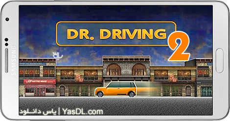 <strong>دانلود</strong> <strong>بازی</strong> Dr. Driving 2 <strong>دکتر</strong> <strong>رانندگی</strong> 2 <strong>برای</strong> <strong>اندروید</strong> + پول بی <strong>نهایت</strong>