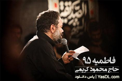 دانلود نوحه و مداحی دهه اول و دوم فاطمیه 95 - حاج محمود کریمی