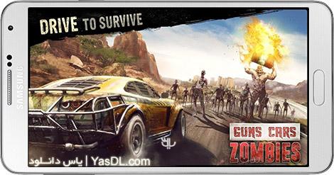 دانلود بازی Guns, Cars, Zombies 1.0.4 - کشتن زامبی ها برای اندروید + دیتا + پول بی نهایت