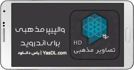 دانلود تصاویر مذهبی (والپیپر HD) - مجموعه تصاویر مذهبی برای اندروید