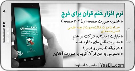 دانلود ختم قرآن برای فرج - نرم افزار ختم جمعی قرآن کریم برای اندروید